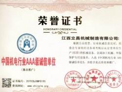 中国机电行业AAA级