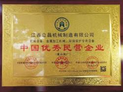 中国优秀民营企业