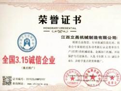 全国315诚信企业证