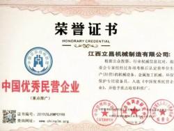 中国优秀民营企业证书